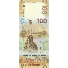100 рублей. 2015 г. Крым. Серия СК. Б-1203
