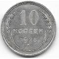 10 копеек. 1925 г. СССР. Серебро. 9-4-598