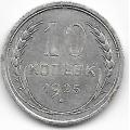 10 копеек. 1925 г. СССР. Серебро. 9-4-599
