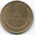 1 копейка. 1971 г. СССР. 16-2-589