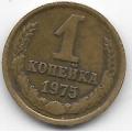 1 копейка. 1975 г. СССР. 18-5-224