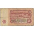 Болгария. 5 левов. 1974 г. Б-1309