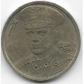 2 рубля. 2001 г. СПМД. Гагарин. 10-3-699