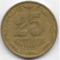 25 копеек. 1992 г. Украина. 6-5-683