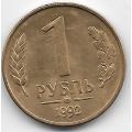 """1 рубль. 1992 г. """"ММД"""". 15-5-497"""