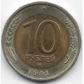 10 рублей. 1991 г. ГКЧП. ЛМД. 5-4-463