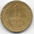 1 копейка. 1936 г. СССР. 5-5-625