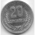 20 киндарок. 1988 г. Албания. 11-3-222