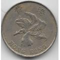 5 долларов. 1993 г. Гонконг. Баугиния. 11-3-235