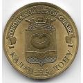 10 рублей. 2015 г. ГВС. Калач-на-Дону. СПМД. 11-4-348