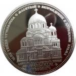 Памятные монеты Собора Александра Невского