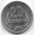 20 киндарок. 1988 г. Албания. 7-1-606