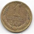 1 копейка. 1968 г. СССР. 7-2-425