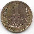 1 копейка. 1975 г. СССР. 7-2-427