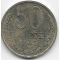 50 копеек. 1985 г. СССР. 7-2-431
