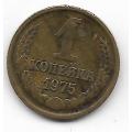 1 копейка. 1975 г. СССР. 7-3-516