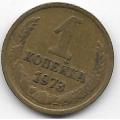 1 копейка. 1973 г. СССР. 7-3-520
