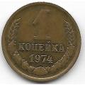 1 копейка. 1974 г. СССР. 7-3-522