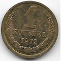 1 копейка. 1972 г. СССР. 7-3-523