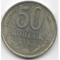 50 копеек. 1985 г. СССР. 12-5-427