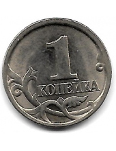 1 копейка. 1997 г. С-П. Россия. 16-4-424