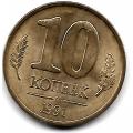 """10 копеек ГКЧП. 1991 г. """"М"""". 18-5-243"""