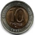 10 рублей. 1991 г. ГКЧП. ЛМД. 18-5-247