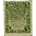 3 рубля. 1919 г. РСФСР. Б-1482