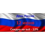 В День России по предоплате у нас скидка 12%