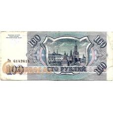 100 рублей. 1993 г. Красивый номер. Б-1508