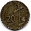 20 гяпиков. 2006 г. Азербайджан. 3-5-25