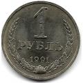 """1 рубль. 1991 г. СССР. """"М"""". 10-4-730"""