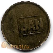1 бан. 2005 г. Румыния. 8-2-442
