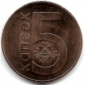 5 копеек. 2016 г. (2009 г.). Беларусь. 8-4-453