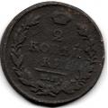2 копейки. 1813 г. Российская Империя. ЕМ. 5-2-716