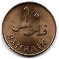 10 филсов. 1965 г. Бахрейн. Штемпельный блеск! 15-2-202
