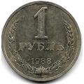 1 рубль. 1988 г. СССР. 15-5-532