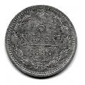 5 копеек. 1890 г. Российская Империя. АГ. Серебро. 9-3-196