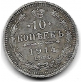 10 копеек. 1914 г. Российская Империя. ВС. Серебро. 9-1-1414