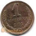 1 копейка. 1991 г. Л. СССР. 16-2-651