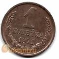 1 копейка. 1971 г. СССР. 16-2-652