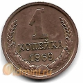1 копейка. 1969 г. СССР. 16-2-655