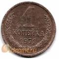 1 копейка. 1971 г. СССР. 16-2-658