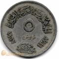 5 пиастров. 1967 г. Египет. 16-5-429