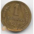 1 копейка. 1936 г. СССР. 18-4-195