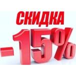 Праздничная скидка - 15% по предоплате