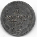 10 копеек. 1903 г. Российская Империя. АР. Серебро. 9-1-1428