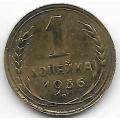 1 копейка. 1936 г. СССР. 14-1-797