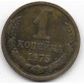 1 копейка. 1975 г. СССР. 14-1-801