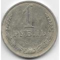 1 рубль. 1989 г. СССР. 14-3-396